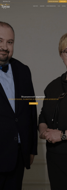 Сайт маркетингового консультанта