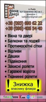 флаєр