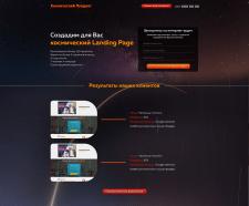 Дизайн двух экранов для Веб Студии