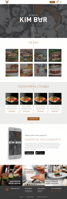 KIM BAR — доставка їжі №1