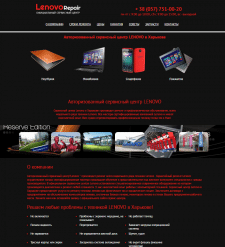 Сайт сервисного центра Lenovo в Харькове