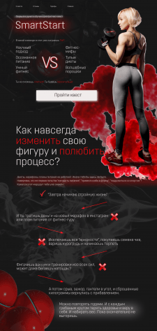 сайт для фитнес-проекта