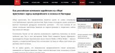 Статья о креативном российском маркетинге