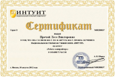 """Получен сертификат """"Работа копирайтера"""""""