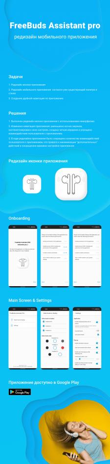 Редизайн android приложения FreeBuds Assistant PRO