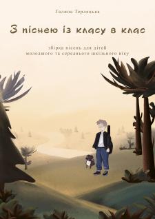 Обкладинка дитячої книги