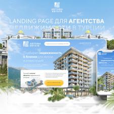 Дизайн лендинга для агентства недвижимости