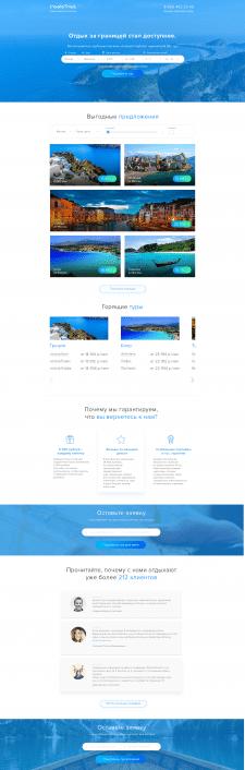 Landing Page для турагенства DamiksTravel