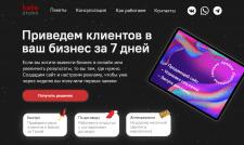 Сайт для Have Studio