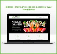 Дизайн сайта для сервиса доставки еды «hellofood»