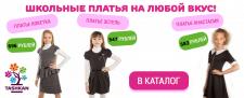 Баннер для сайта детской одежды №5