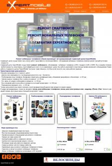 Ремонт мобильных телефонов ExpertMobile