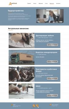 Дизайн 4 страниц сайта