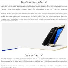 SEO текст для категории Samsung Galaxy S7