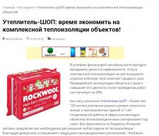 Пресс-релиз для сайта Утеплитель-ШОП