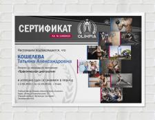 Сертификат для курсов по обучению фитнес тренеров