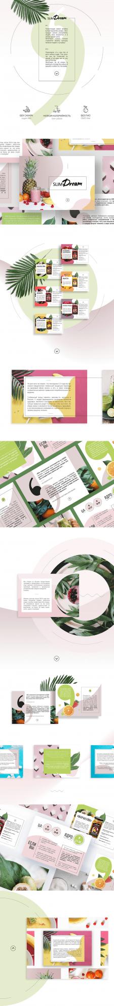 Дизайн презентации продукта