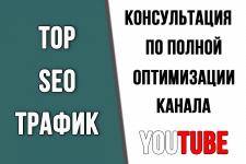 Консультация по оптимизации YouTube канала