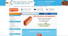 Главная страница сайта СтройКирпич