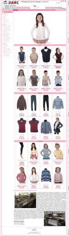 """Інтернет магазин """"Дайс"""" дитячого одягу"""
