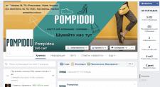 Продвижение FB интернет магазин обуви Pompidou