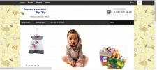 Нейминг для магазина детской одежды