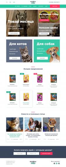 Продажа корма для животных