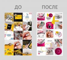 Оформление ленты Инстаграм для ювелирного бренда