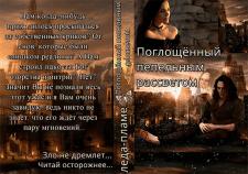 """Обложка на книгу """"Поглощённый пепельным рассветом"""""""