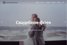 Сайт портфолио фотографа Юлии Артамоновой
