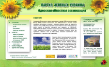 Дизайн сайта (Партия Зеленых)