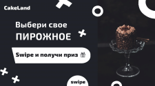Баннер CakeLand