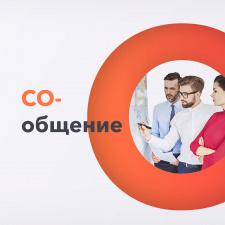 Разработка дизайна и верстка сайта для СО-ОБЩЕНИЕ