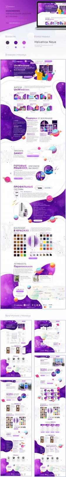 UniWindows | uniwindows.ru