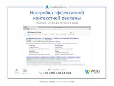 Контекстная реклама - Натяжные потолки в Киеве