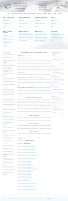 Разработка сайта компании по ремонту на Joomla