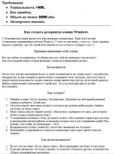 Создание резервной копии Windows (IT)