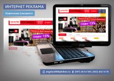 Рекламный баннер на сайте