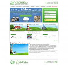 Сайт компании «О-связь»