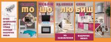 """Дизайн окон-витрин для салона мебели """"То Шо Любиш"""""""