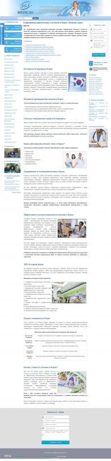 Современная диагностика и лечение в Корее