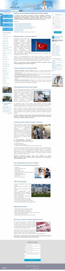 Современное лечение в Турции