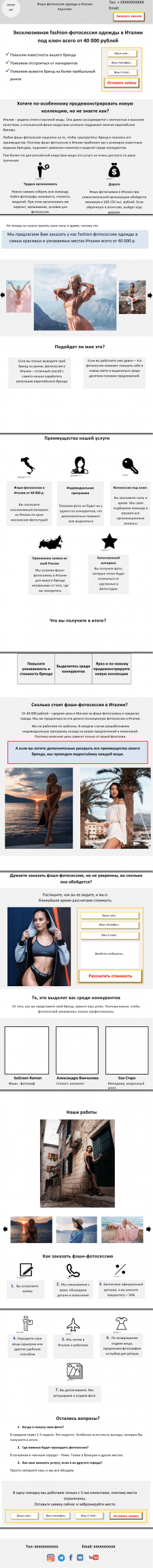 Фэшн-фотосессия одежды в Италии