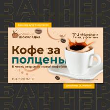 Баннер для кофейни, Вконтакте