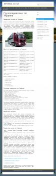 Шаблонный сайт на Wordpress