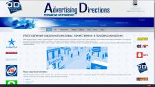 WP сайт рекламной фирмы Advertising Direction