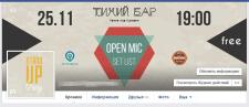 Обложка+фото профиля для события Facebook