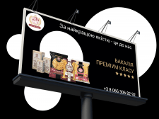 Билборд для макаронных изделий (премиум)