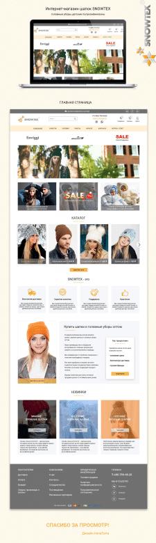 Интернет-магазин шапок