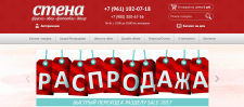 "Интерет-магазин обоев ""Стена"""